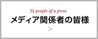 メディア関係者の皆様